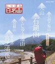 にっぽん百名山 西日本の山I(Blu-ray)