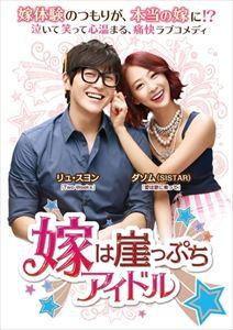 嫁は崖っぷちアイドル DVD-BOX1(DVD)