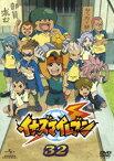 イナズマイレブン 32 [DVD]