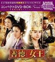 善徳女王コンパクトDVD-BOX1[期間限定スペシャルプライス版](DVD)