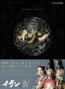 《送料無料》イ・サン DVD-BOX IV(DVD)