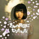 ヒロネちゃん/きみの死因になりたいな(CD)