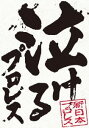 《送料無料》俺たちの新日本プロレス 泣けるプロレス(DVD)
