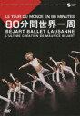 ベジャール・バレエ・ローザンヌ 80分間 世界一周(DVD) ◆25%OFF!
