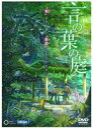 劇場アニメーション 言の葉の庭 DVD(DVD)