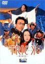 トリック TRICK 劇場版(DVD)