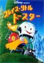 ブレイブ・リトルトースター(DVD) ◆20%OFF!