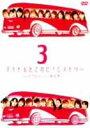 アイドルをさがせ!ヒストリー3 〜ハロプロメンバー総出演!〜(DVD) ◆20%OFF!