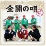 かりゆし58/全開の唄(通常盤/ジャケットB)(CD)