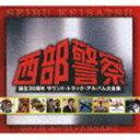 《送料無料》西部警察 誕生30周年 サウンド・トラック・アルバム大全集(SHM-CD)(CD)