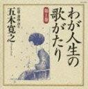 五木寛之(語り)/わが人生の歌がたり 第1巻(CD)