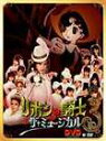 モーニング娘。/ミュージカル リボンの騎士 DVD(DVD) ◆20%OFF!