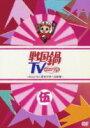 樂天商城 - 戦国鍋TV〜なんとなく歴史が学べる映像〜 伍(DVD)