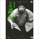 《送料無料》立川談志/東横落語会 立川談志(CD)