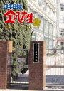 《送料無料》3年B組金八先生 第7シリーズ DVD-BOX1 ※再発売(DVD)