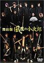 舞台版 風魔の小次郎(DVD)