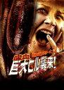 恐怖のモンスターパニック 吸血巨大ヒル襲来!(DVD)