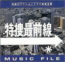 (オリジナル サウンドトラック) 特捜最前線 MUSIC FILE CD
