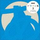 Rakuten - CORNELIUS(音楽) / NHK デザインあ 3 [CD]