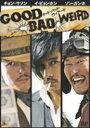 グッド・バッド・ウィアード 特別版(DVD)