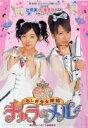 2005年辻希美・加護亜依(W/ダブルユー)/ふしぎ少女探偵キャラ&メル(DVD) ◆20%OFF!
