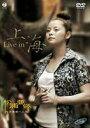 松浦亜弥/Live in 上海(DVD)