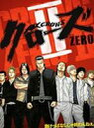 クローズZEROII プレミアム・エディション(DVD) ◆20%OFF!