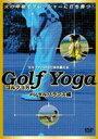 エントリーで全品ポイント5?14倍!3月2日am9時59分迄 ゴルフヨガ?メンタルバランス編?(DVD) ◆20%OFF!