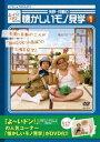 よ〜いドン!presents 矢野・兵動の懐かしいモノ見学1(DVD)