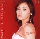 松浦亜弥/シングルV「ずっと好きでいいですか」(DVD)