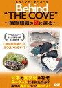 ビハインド・ザ・コーヴ ?捕鯨問題の謎に迫る?(DVD)