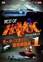 BEST OF HAVOC 1 ベストオブ ハボック1 ?モータースポーツ・衝撃映像集?(DVD)