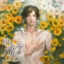 《送料無料》(ゲーム・ミュージック) 囚われのパルマ オリジナル・サウンドトラック(CD)
