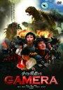 小さき勇者たち-ガメラ- スペシャル・エディション【2枚組】(DVD) ◆20%OFF!