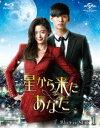 星から来たあなた Blu-ray SET1(Blu-ray)