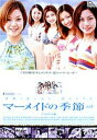 マーメイドの季節 Vol.1 プールサイド編(DVD) ◆20%OFF!