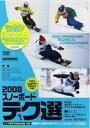 2008 スノーボード テク選(DVD)