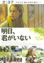 明日、君がいない(DVD) ◆20%OFF!