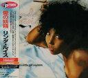 リンダ・ルイス/愛の妖精(CD)