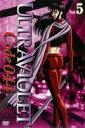 ウルトラヴァイオレット:コード044 Vol.5 [DVD]