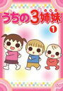 うちの3姉妹 1(DVD) ◆20%OFF!