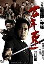 乐天商城 - 実録・愚連隊の神様 万年東一 完結編(DVD)