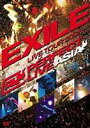 "EXILE/EXILE LIVE TOUR 2005~PERFECT LIVE ""ASIA""~(DVD) ◆20%OFF!"