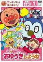 アンパンマンとはじめよう! お歌と手あそび編 ステップ1 元気100倍! おゆうぎしようね(DVD) ◆20%OFF!