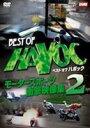 BEST OF HAVOC 2 ベストオブ ハボック2 ?モータースポーツ・衝撃映像集2?(DVD)