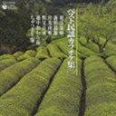 ベスト 民謡カラオケ集(三)(CD)