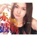 愛内里菜/赤く熱い鼓動(CD)