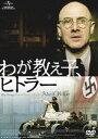 わが教え子、ヒトラー [DVD]