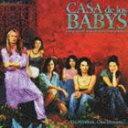 《送料無料》(オリジナル・サウンドトラック) カーサ・エスペランサ 〜赤ちゃんたちの家〜・オリジナル・サウンドトラック(CD)