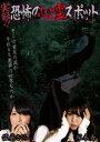 実録!!恐怖の心霊スポット 佐藤さくら&塚本舞(DVD)